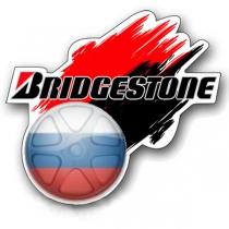 Bridgestone в России