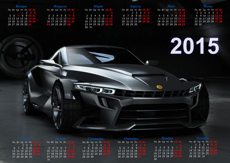 Автомобильный календарь на 2015 год
